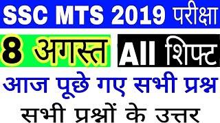 SSC MTS 8 AUGUST ALL SHIFT