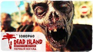Когда ремастер действительно крут ● Dead Island Definitive Edition