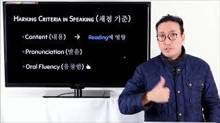 [ 인강 ] 호주PTE 만점강사 쿡선생님의 Speaki…