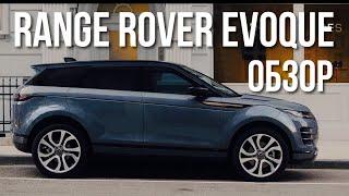 Range Rover Evoque 2019 Обзор