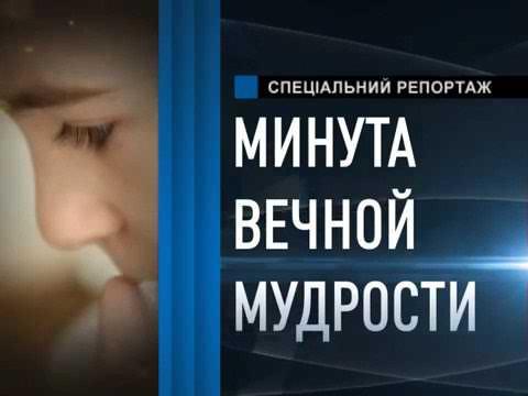 Chabad Odessa: Минута вечной мудрости - недельная глава Торы «Ваикра»