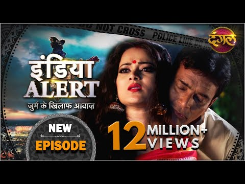 India Alert | Episode 318 | Saubhagyavati Bhava ( सौभाग्यवती भव: ?) | Dangal TV Channel
