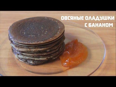 Банановые оладьи - пошаговый рецепт с фото на