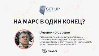 видео: Владимир Сурдин — На Марс в один конец?