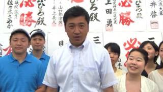 【神奈川選挙区】三浦のぶひろ当選御礼