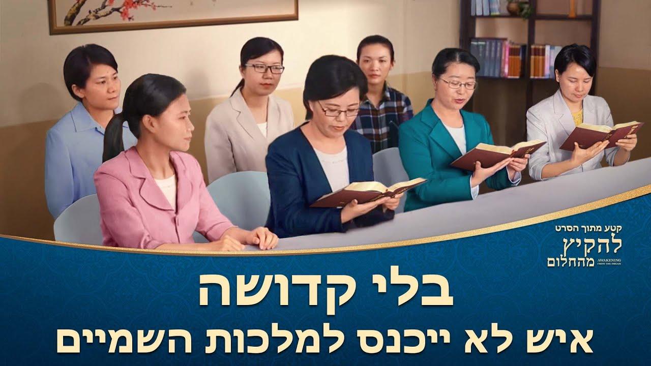סרט משיחי בעברית | 'להקיץ מהחלום' קטע (2) - בלי קדושה איש לא ייכנס למלכות השמיים