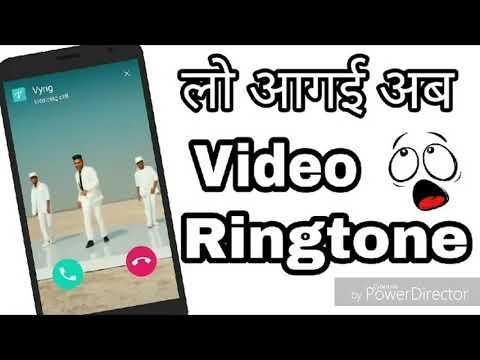 Lo Aa gya video ringtone Call Ane par video ringtone