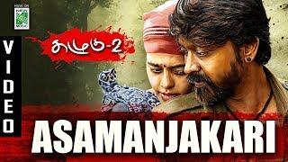 Kazhugu 2 Asamanjakari ( Song ) | Yuvan Shankar Raja | Krishna | Bindu Madhavi