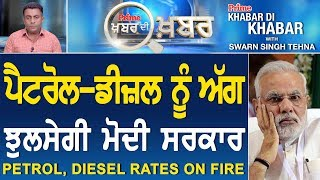 Video Prime Khabar Di Khabar #486_Petrol,Diesel Rates On Fire download MP3, 3GP, MP4, WEBM, AVI, FLV Mei 2018