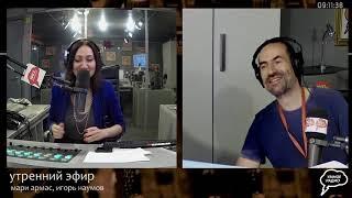 Мари Армас и Игорь Наумов. Премию муз-тв проверят на гей-пропаганду. (9.06.21) часть 3