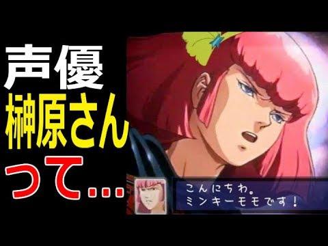 声優】榊原良子さんって… - YouTube