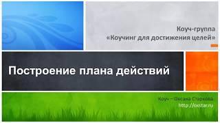 Бесплатный видеокурс «Мастер целеполагания», урок 4 «План действий», автор – Оксана Старкова