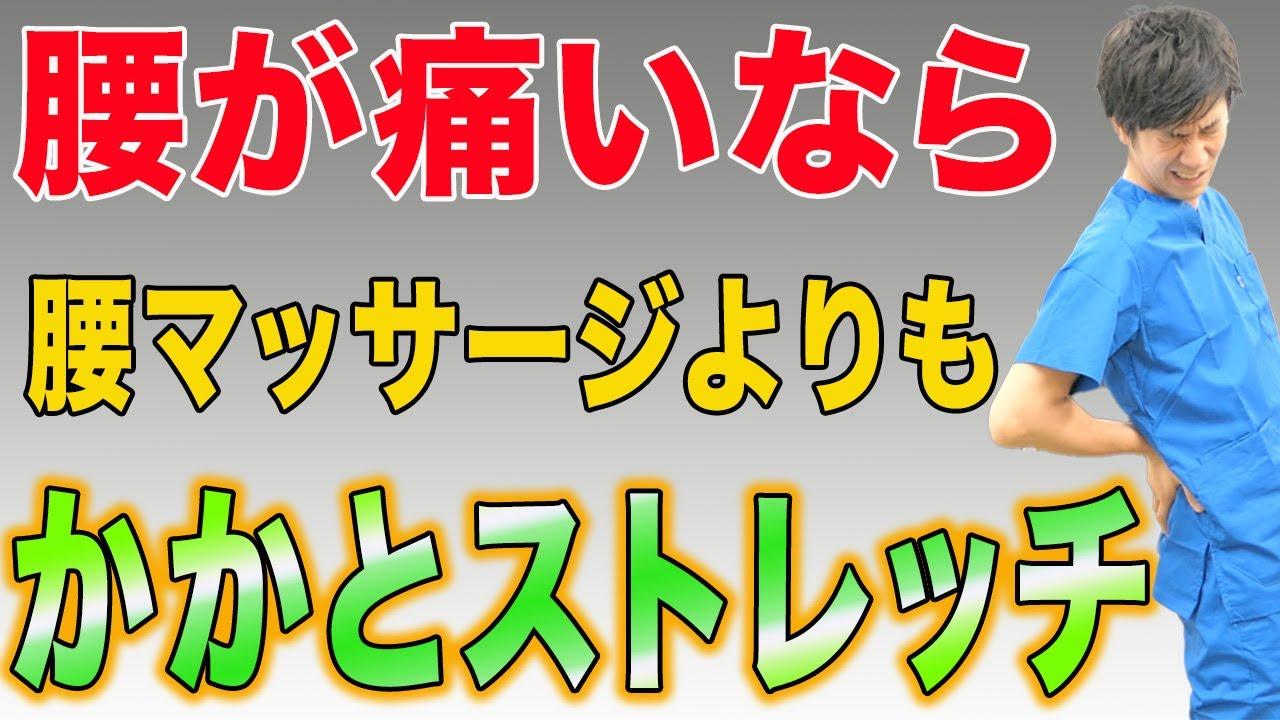 【かかとの歪み ストレッチ】靴の外側が削れていたら歩行や腰にに支障が出るのでかかとを正しい位置に戻しましょう! 神戸市内で唯一の【慢性腰痛】専門 整体院 大鉄 ~Daitetsu~