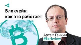 блокчейн: как это работает и что ждет нас завтра  Артем Генкин