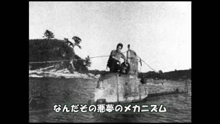 ゆっくりで語る珍兵器 夏の特殊潜航艇スペシャル【その3・日本】