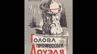 Голова профессора Доуэля (Беляев А.) Аудиокнига