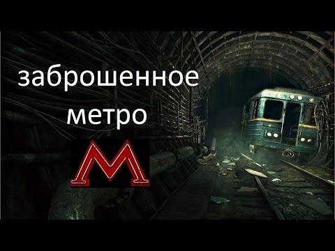 Заброшенные станции метро страница сайта MoskvaXru