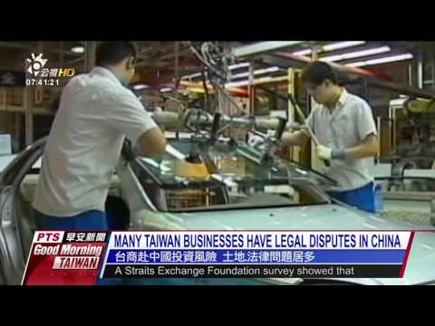 MANY TAIWAN BUSINESSES HAVE LEGAL DISPUTES IN CHINA 20170607 公視早安新聞