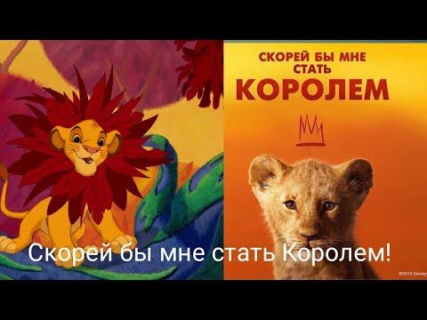 Поскорей бы мне стать Королем! / Король лев/ 1994 Vs 2019