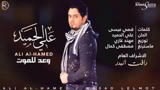 اغنية علي حميد
