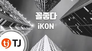 [TJ???] ???(PERFECT) - iKON(???) / TJ Karaoke