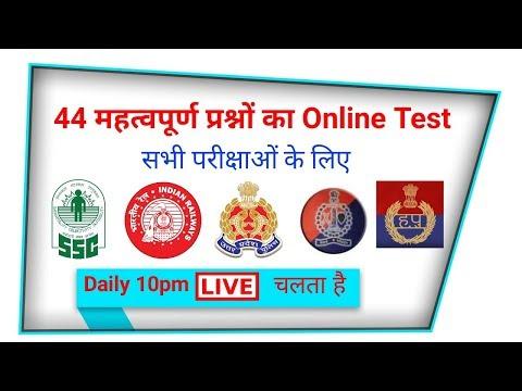 Online test शुरू होगया है (जल्दी join करे) सभी परीक्षाओं के लिए महत्वपूर्ण