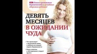 ДЕВЯТЬ МЕСЯЦЕВ В ОЖИДАНИИ ЧУДА! Что происходит на каждой неделе беременности.