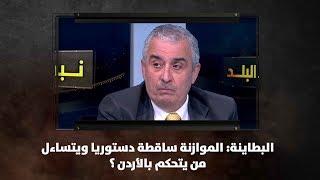 البطاينة: الموازنة ساقطة دستوريا ويتساءل.. من يتحكم بالأردن ؟ - نبض البلد