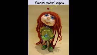 Елена_Лаврентьева #мастер_класс_Елены_Лаврентьевой #куклы_из_капрона Онлайн МК по кукле