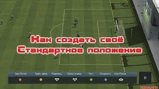 FIFA 14 Как создать своё стандартное положение(ВНИМАНИЕ! Эта фишка запрещена на большинства онлайн и лан турниров! Можем Набрать 100 лайков под видео? :)..., 2013-10-19T12:15:48.000Z)