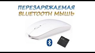 офигенная bluetooth мышь на аккумуляторе!!! Компактная и живучая!!!