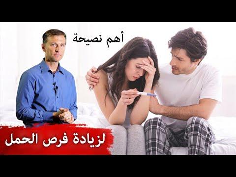 أهم نصيحة لزيادة فرص الحمل وتعزيز الخصوبة