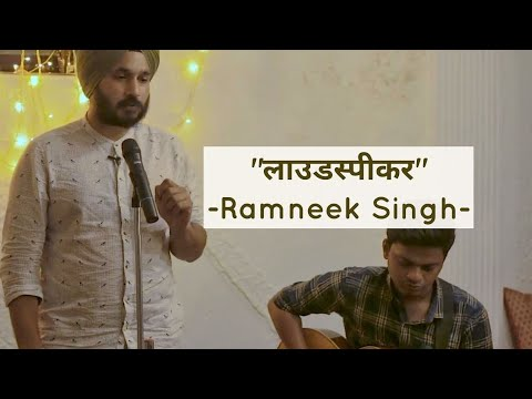 """Loudspeaker""- Ramneek Singh 