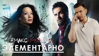 #МаксИмхо №15 - Элементарно (Elementary)