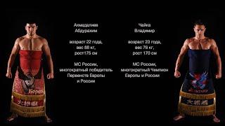 Сумо/Финал четырех/Ахмадалиев Абдурахим - Чайка Владимир