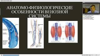 Варикозная болезнь. Лекция врача. Витамины NSP