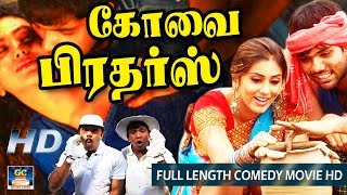 கோவை பிரதர்ஸ் | Kovai Brothers Full Length Comedy Movie | Sathyaraj,Namitha,Vadivelu | GoldenCinema