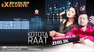 Kotota Raat - Shahrid Belal & Zhilik - Audio Song - Sangeeta Eid Exclusive 2016