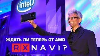 Главный по Radeon покинул AMD – причем тут Intel и что будет с RX Navi?