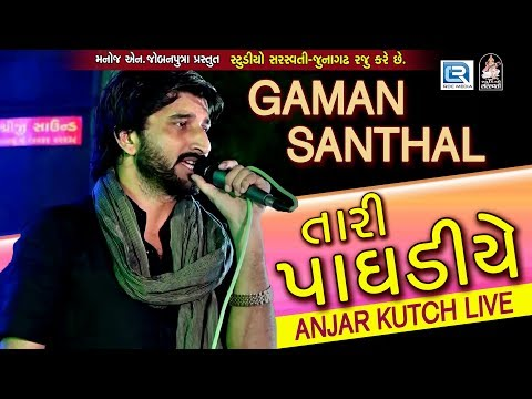 Gaman Santhal LIVE 2017 - તારી પાઘડીયે   Anjar Kutch LIVE   Non Stop   New Gujarati Program 2017
