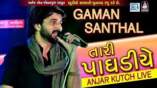 Gaman Santhal LIVE 2017 - તારી પાઘડીયે | Anjar Kutch LIVE | Non Stop | New Gujarati Program 2017