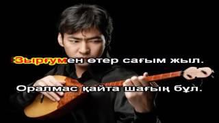 Мейрамбек Беспаев Сен ушин жаралгандаймын КАРАОКЕ