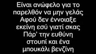 Rapsodos Filologos - Χamogela(lyrics)