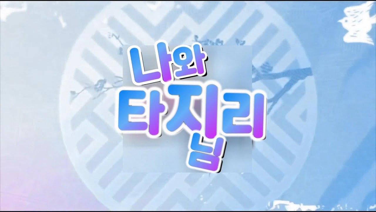 [케인 도네용] 나와 타지리님 OST - 자숙 풍류가