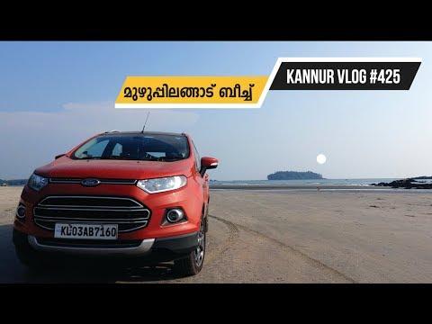 മുഴുപ്പിലങ്ങാട് ബീച്ച് (കണ്ണൂർ) Muzhuppilangad Drive-in Beach, Kannur Vlog #425