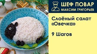 Слоёный салат Овечка . Рецепт от шеф повара Максима Григорьева