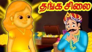 தங்க சிலை | Magical Golden Statue and King Midas Golden Touch | Tamil Moral Stories | Tamil Stories