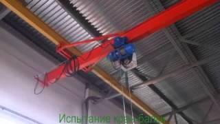 Кран мостовой подвесной однобалочный - испытание вхолостую(Видео предоставлено группой компаний