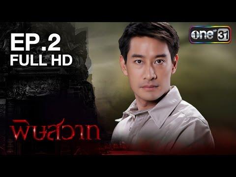 พิษสวาท | EP.2 FULL HD | 25 ก.ค. 59 | ช่อง one 31