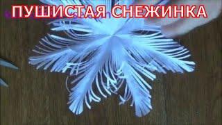 Как сделать пушистую снежинку.(Рассказываю и показываю, как сделать пушистую снежинку из бумаги своими руками. Нужен лист бумаги и ножницы..., 2015-12-16T09:41:26.000Z)